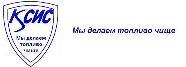 КСИС интернет магазин сепараторов, подогревателей топлива.